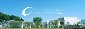 株式会社グランソール免疫研究所